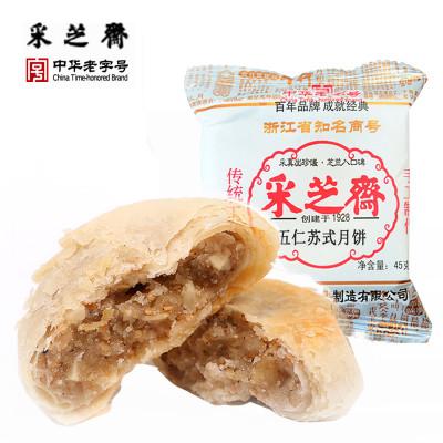 采芝斋伍仁苏式 月饼 45g/个 老字号纯手工制作怎么样