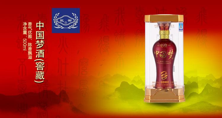 洋河镇 52度乾御中国梦20(窖藏) 500ml/瓶