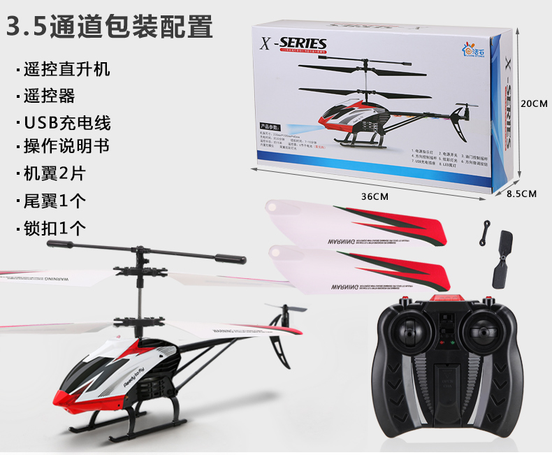 活石 耐摔遥控飞机无人机儿童直升机玩具 红色2.5通道