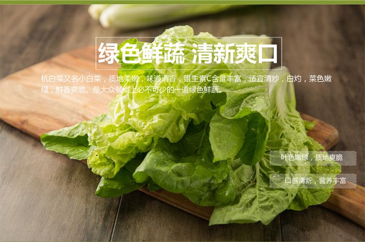 瑞鲜生 杭白菜(小白菜) 300g/盒好吗