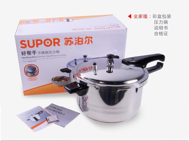 苏泊尔(supor)压力锅/高压锅产地